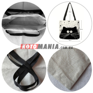 Эко-сумка чёрно-белая