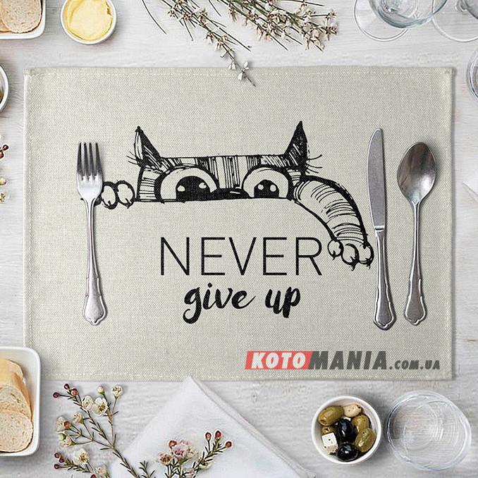 Підставка на стіл для сервірування Ніколи не здавайся